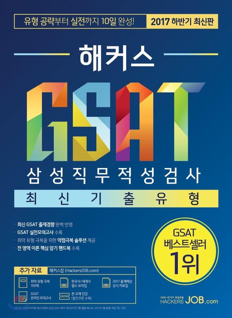 2017 해커스 GSAT 삼성직무적성검사 최신기출유형