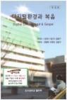 디지털 환경과 복음 (한미라 외, 2002년)