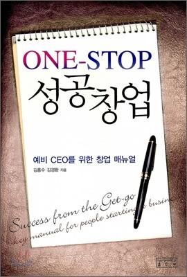 ONE-STOP 원 스탑 성공 창업