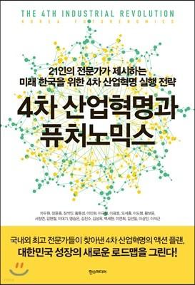 4차 산업혁명과 퓨처노믹스