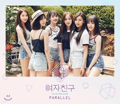 여자친구 (G-Friend) - 미니앨범 5집 : Parallel [Love ver.]