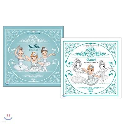 발레 스티커북&발레 컬러링 + 인형놀이 북
