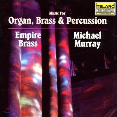 Empire Brass / Michael Murray 오르간, 브라스, 퍼커션을 위한 음악 - 엠파이어 브라스, 마이클 머레이 (Music for Organ, Brass & Percussion)