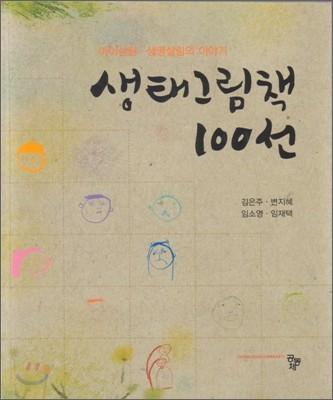 생태그림책 100선