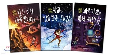 오싹오싹 초등학교 4~6권 세트