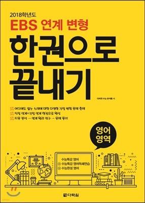 EBS 연계 변형 한권으로 끝내기 영어영역 (2017년)