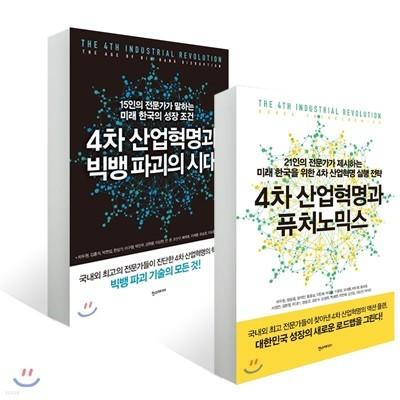 4차 산업혁명과 빅뱅 파괴의 시대 + 퓨처노믹스