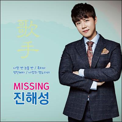 진해성 - Missing