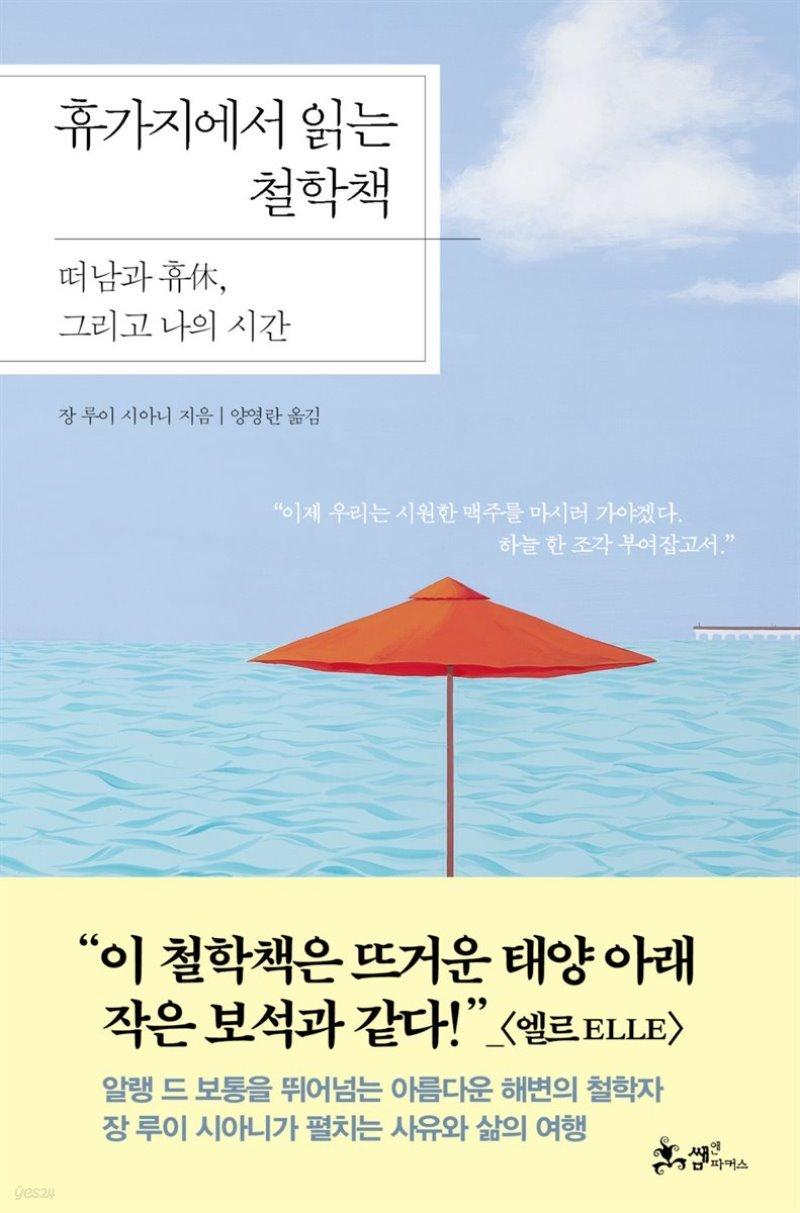 [대여] 휴가지에서 읽는 철학책