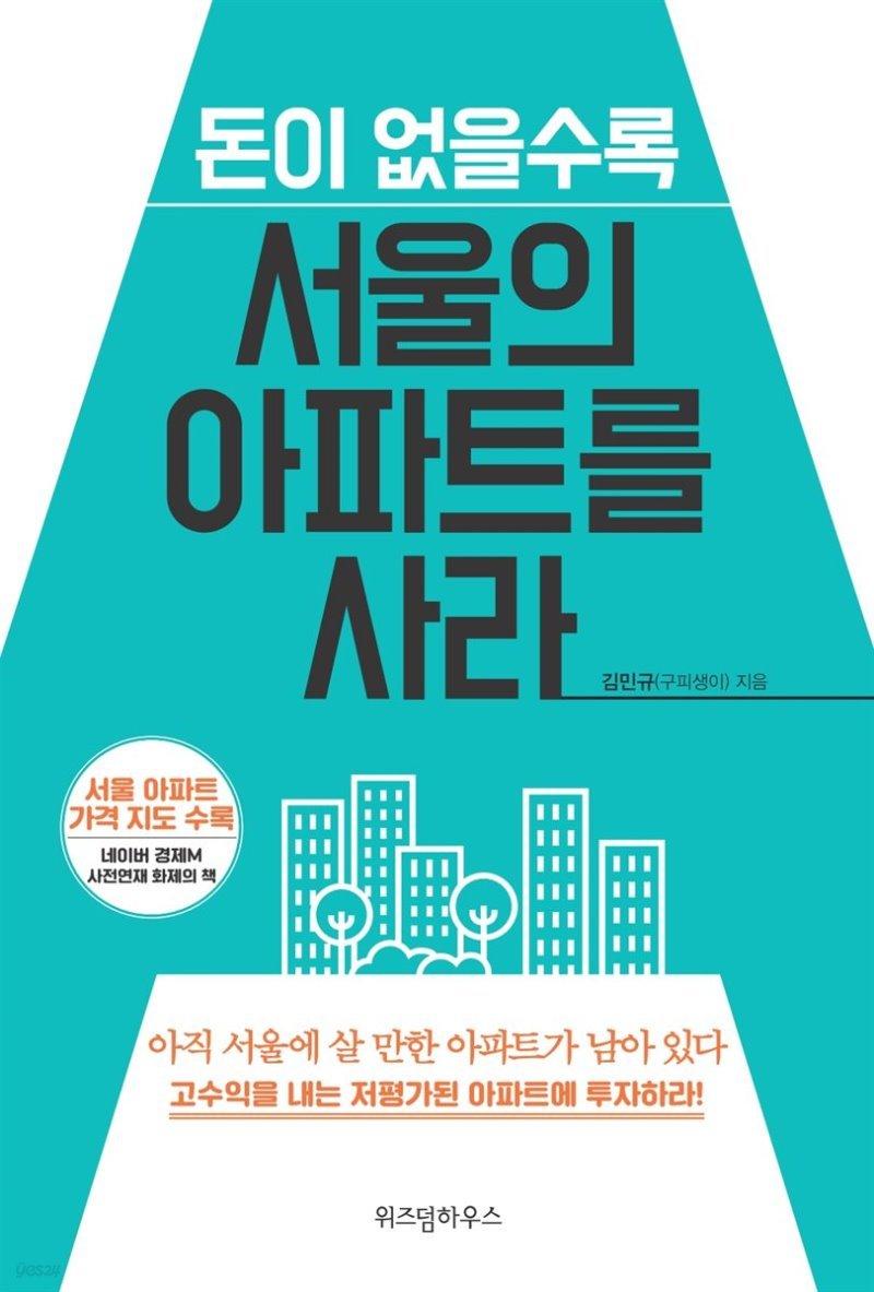 [대여] 돈이 없을수록 서울의 아파트를 사라