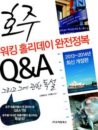 호주 워킹 홀리데이 완전정복 (2013~2014년 최신개정판) - Q&A 그리고 그에 관한 독설 (여행/2)
