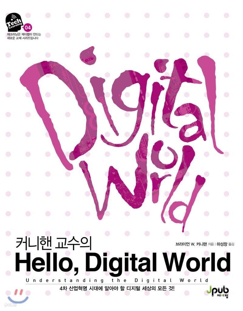 Hello, Digital World
