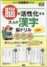 腦が活性化する大人の漢字腦ドリル 實用編