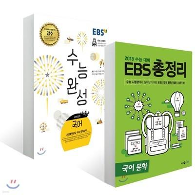 EBS 수능완성 국어영역 국어(2017년) + EBS 총정리 국어 문학(2017년)