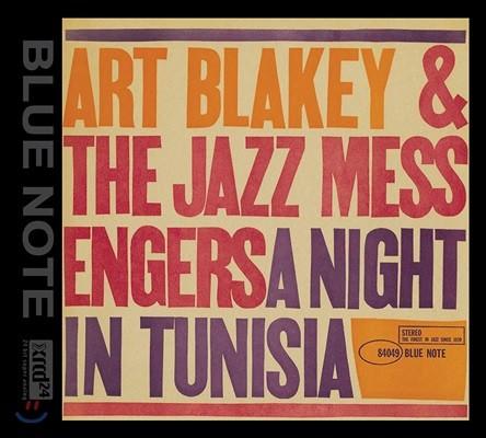 Art Blakey & The Jazz Messengers (아트 블래키 앤 더 재즈 메신저스) - A Night In Tunisia [XRCD]