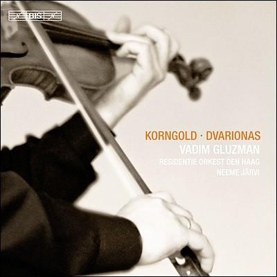 코른골드 : 바이올린 협주곡 / 드바리오나스 : 호숫가 옆에서