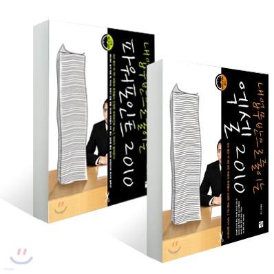 엑셀 2010 + 파워포인트 2010 세트