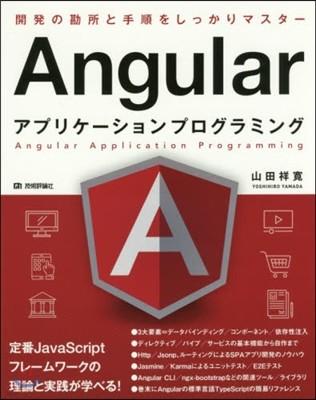 Angularアプリケ-ションプログラミ
