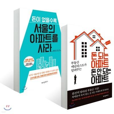 돈이 없을수록 서울의 아파트를 사라 + 돈 되는 아파트 돈 안 되는 아파트