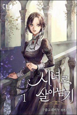 [세트] 시녀로 살아남기 (총7권/완결)
