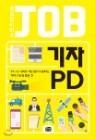 기자 · PD