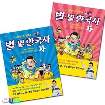 초등 고학년 한국사 큰 별샘 최태성의 초등 별별 한국사 1~2 세트(전2권)