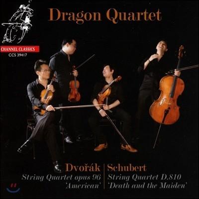 Dragon Quartet 드보르작: 현악 사중주 '아메리카' / 슈베르트: 죽음과 소녀 - 드라곤 콰르텟 (Dvorak / Schubert: String Quartets Op.96 'American' & D.810 'Death and the Maiden')