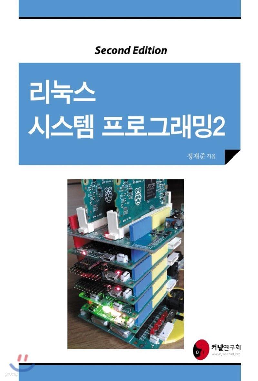 리눅스 시스템 프로그래밍 2