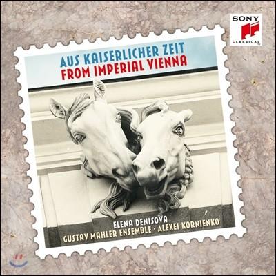 Elena Denisova 비엔나 궁정의 음악 - 하이든 / 훔멜 / 비발디: 협주곡, 론도 외 (From Imperial Vienna [Aus Kaiserlicher Zeit] - Haydn / Hummel / Vivaldi)