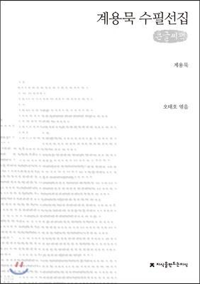계용묵 수필선집 큰글씨책