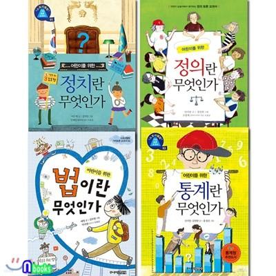 어린이를 위한 스토리텔링 가치토론 교과서 세트(전4권)/어린이를위한정치.정의.통계.법