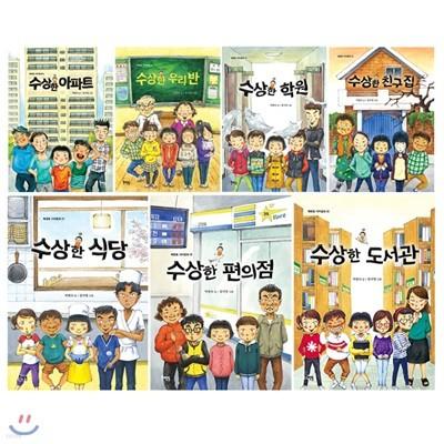 수상한 시리즈 1~7권 세트/아동도서+노트5권 증정