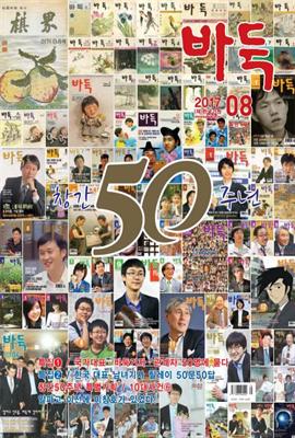 월간 바둑 2017년 08월호