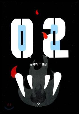 02 영이