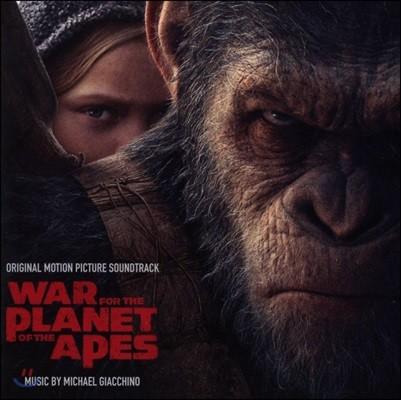 혹성 탈출 : 종의 전쟁 영화음악 (War For The Planet Of The Apes OST by Michael Giacchino 마이클 지아치노)