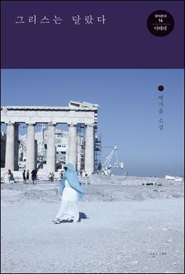 그리스는 달랐다 - 걸어본다 14 아테네