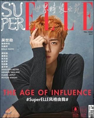 Super ELLE China 슈퍼 엘르 차이나 창간호 : 2017년 9월호 EXO 세훈 화보 수록 (중국어판 / 포스터 증정)