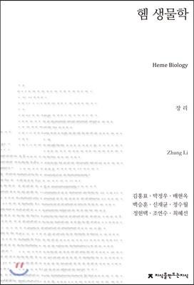 헴 생물학