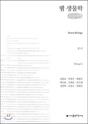 헴 생물학(Heme Biology) 큰글씨책
