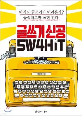 글쓰기 신공 5W4H1T