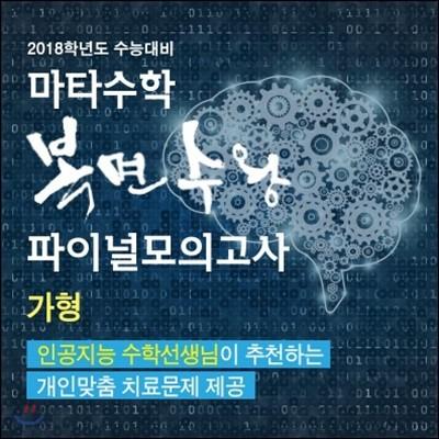 마타수학 복면수왕 파이널모의고사 가형(1~16회)
