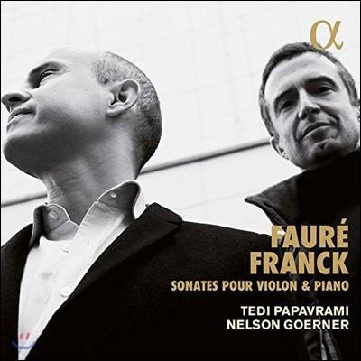 Tedi Papavrami / Nelson Goerner 포레 / 프랑크: 바이올린 소나타 - 테디 파파브라미, 넬슨 괴르너 (Faure / Franck: Sonatas for Violin & Piano)
