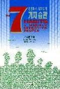 성공하는 사람들의 7가지 습관 (자기계발/상품설명참조/2)