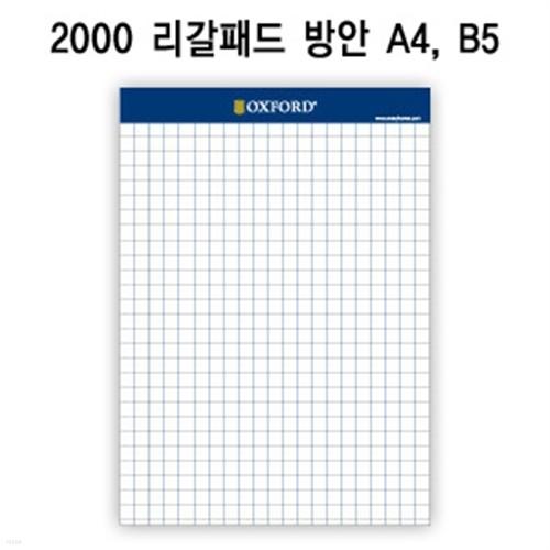 [알앤비]옥스포드 2000 리갈패드 프로패드 방안 A4 B5/절취수첩/절취노트/기능성노트