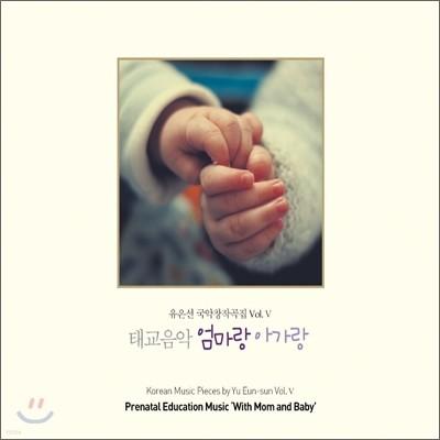 유은선 국악창작곡집 Vol.5 - 태교음악 : 엄마랑 아가랑
