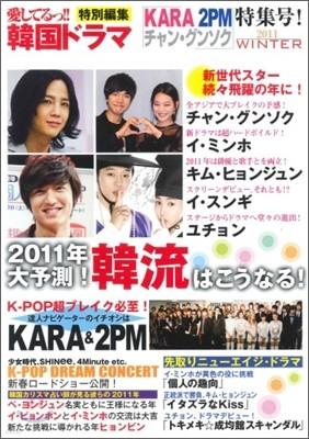 愛してるっ!!韓國ドラマ特別編集 韓流2011大予測