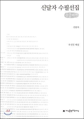 신달자 수필선집 큰글씨책