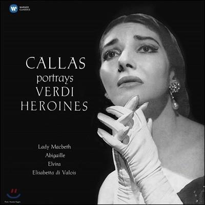 Maria Callas 마리아 칼라스 - 베르디 아리아 1집: 1958 스튜디오 리사이틀 (Portrays Verdi Heroines) [LP]