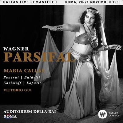 Maria Callas / Vittorio Gui 바그너: 파르지팔 - 마리아 칼라스, 비토리오 구이 / 1950년 로마 실황 (Wagner: Parsifal)