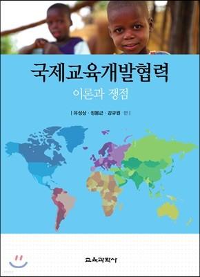 국제교육개발협력